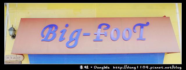 【桃園食記】大園義大利麵。Big Foot大腳義大利麵