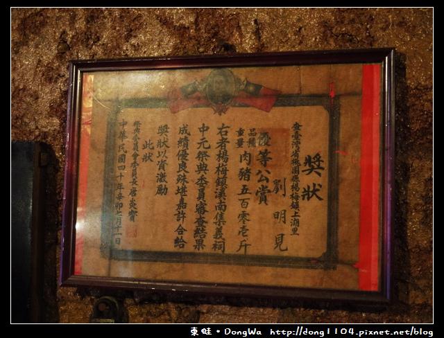 【中壢食記】四十年新街龍古早味大湯圓