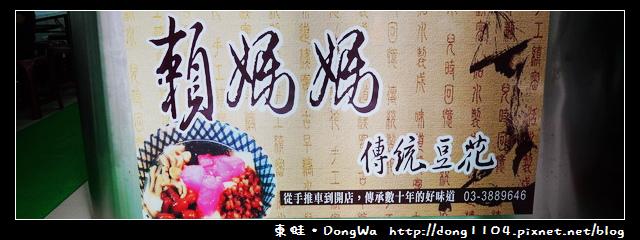【桃園食記】大溪老街。賴媽媽傳統豆花。登龍店
