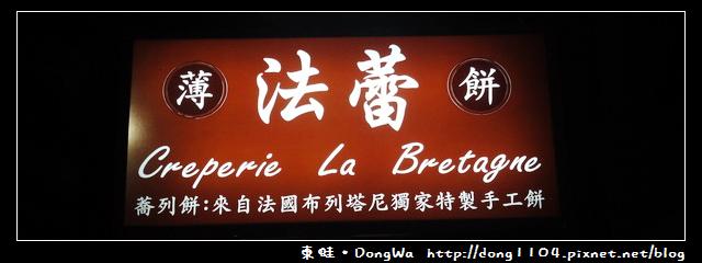 【台北食記】士林天母。法蕾薄餅。免費無線wifi