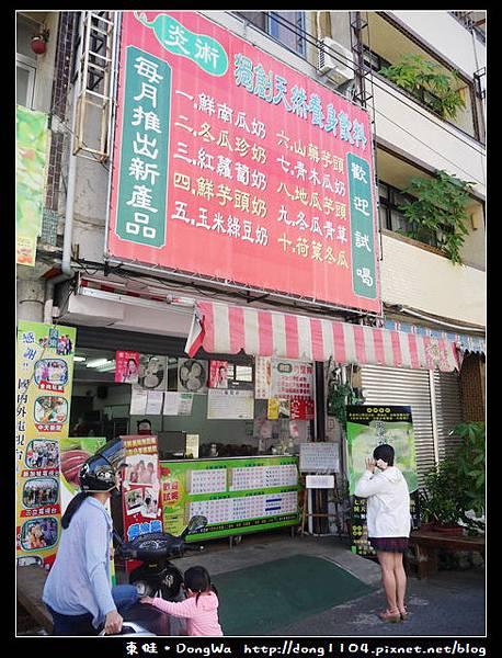 【南投食記】埔里市區。炎術冷熱飲專賣店。菊肉圓