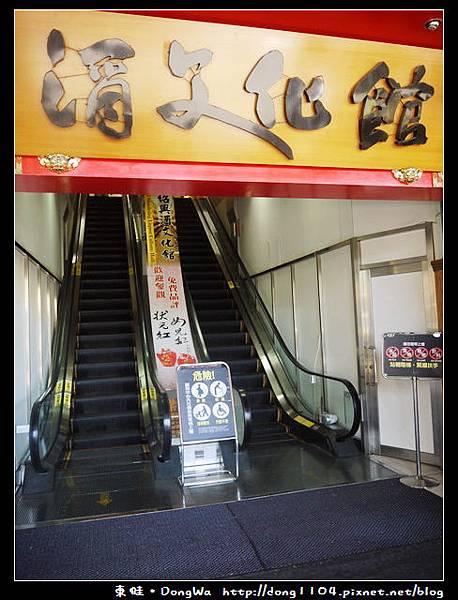 【南投遊記】埔里酒廠。台灣紹興故事館。窖藏酒甕隧道