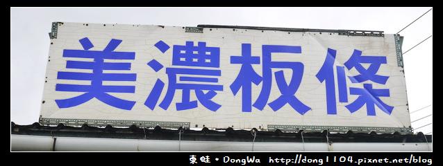 【桃園食記】蘆竹大竹。美濃板條。圓圓小吃店
