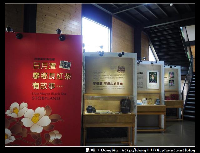 【南投遊記】魚池鄉日月潭。廖鄉長紅茶故事館