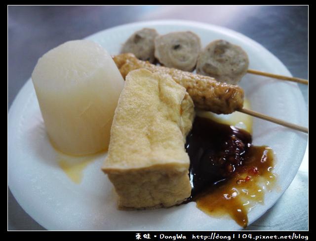 【南投食記】魚池日月潭。黑輪小吃。關東煮10元