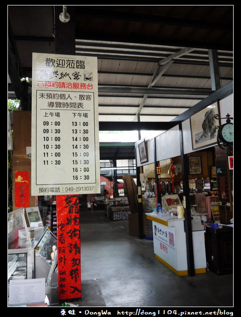 【南投遊記】埔里。廣興紙寮。台灣第一家造紙產業觀光工廠