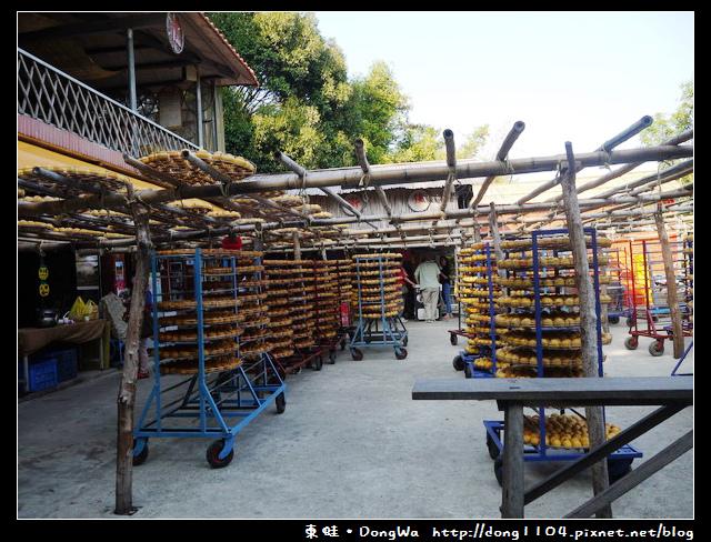 【新竹遊記】新埔柿餅。柿餅專業區。味衛佳柿餅觀光農場