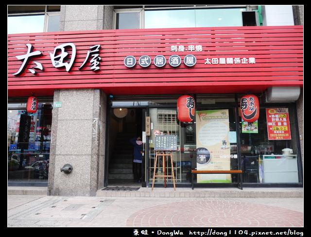 【桃園食記】太田屋日式居酒屋。跟手掌一樣大的豬排勝丼