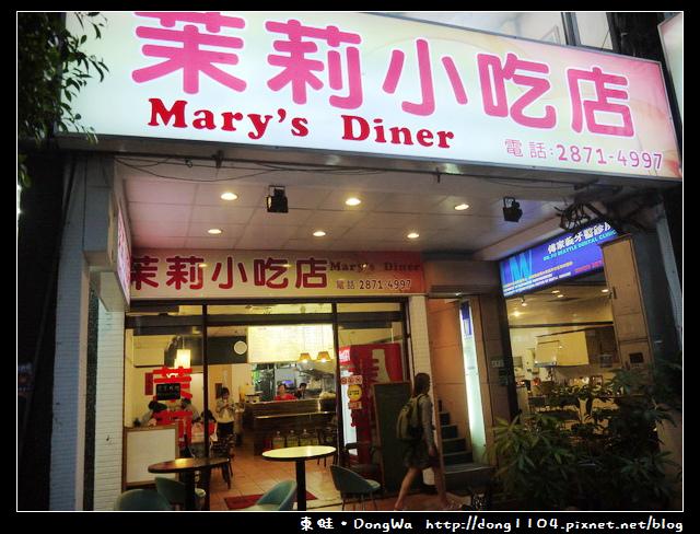 【台北食記】士林天母。茉莉小吃。美式炸雞