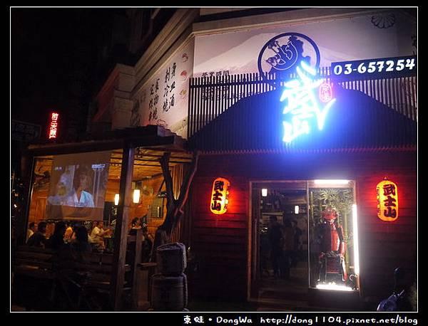 【新竹食記】竹北居酒屋。武士山居酒屋