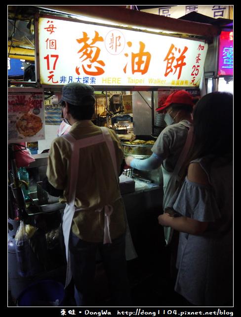 【台北食記】士林夜市。郭記蔥油餅
