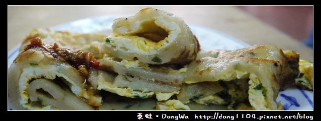 【中壢食記】西園路傳統早點。古早味蛋餅