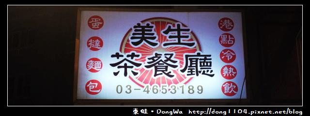 【中壢食記】中原博德社區。美生茶餐廳