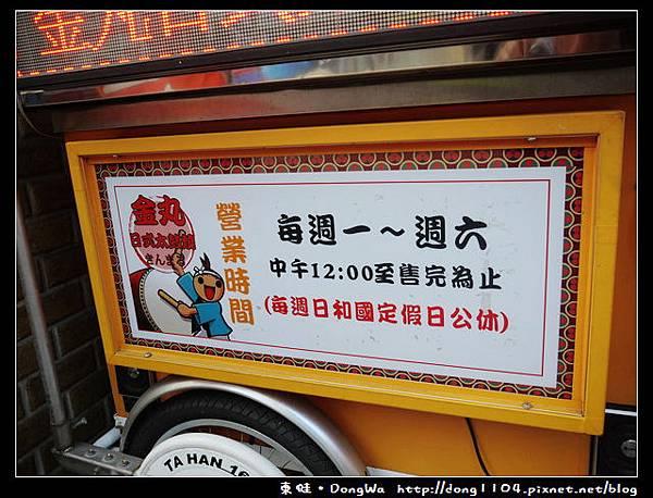 【中壢食記】金丸日式太鼓燒。紅豆餅