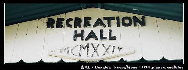 【巴拉望遊記】RECREATION HALL。開心監獄農場