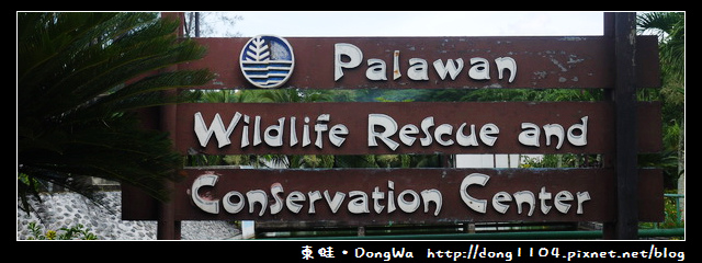 【巴拉望遊記】鱷魚農場。Palawan Wildlife Rescue and Conservation Center