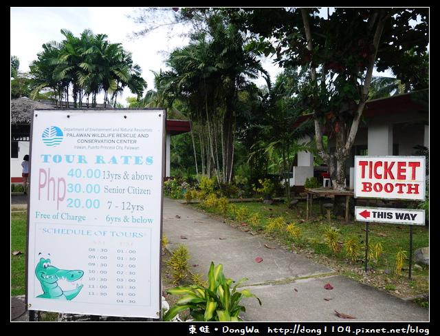 【巴拉望遊記】鱷魚農場。Palawan Wildlife Rescue and Conservation Center