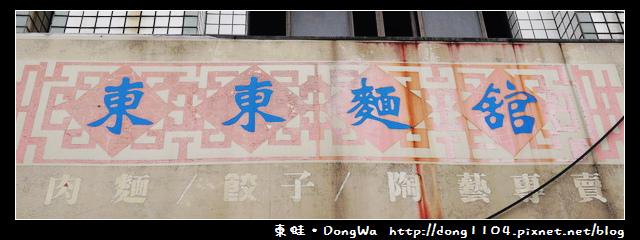 【中壢食記】東東麵館。藍帶豬排咖哩飯