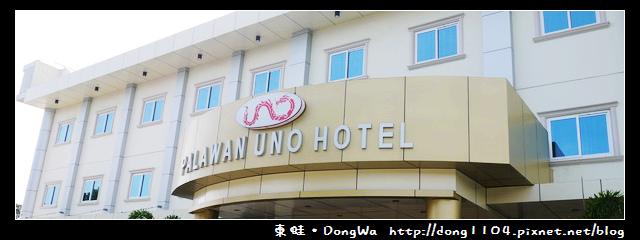 【巴拉望遊記】巴拉望精品大酒店。甜甜的早餐