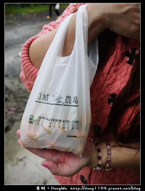 【宜蘭遊記】頭城農場。園區導覽。農特產品DIY。午餐吃到飽