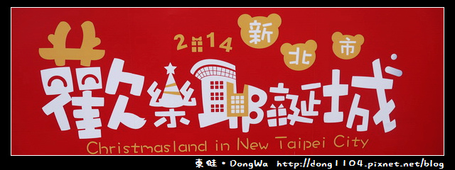 【新北遊記】板橋。2014新北市歡樂耶誕城