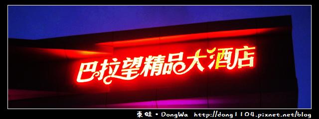 【巴拉望遊記】巴拉望精品大酒店。甜甜