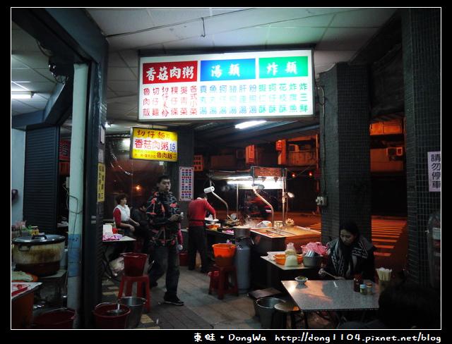 【台北食記】正宗華記香菇肉粥。西門町開封街
