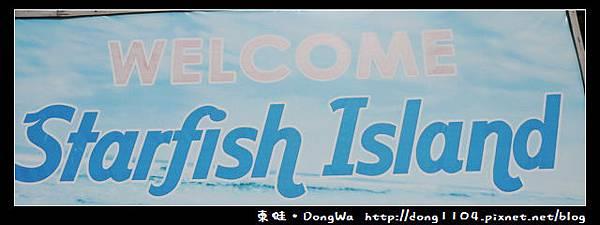 【巴拉望遊記】Honda Bay 本田灣。Starfish Island 海星島