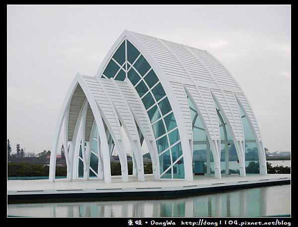 【台南遊記】北門婚紗美地。水晶教堂。北門遊客中心。錢來也