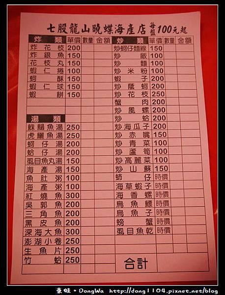 【台南食記】七股區。曉蝶海產店