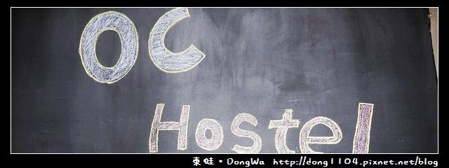 【台南住宿】OC Hostel。歐嬉客棧