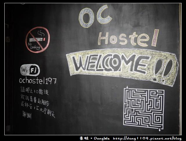 【台南住宿】OC Hostel。歐嬉客棧。一號房