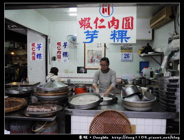 【台南食記】川記蝦仁肉圓芋粿。江水號八寶湯