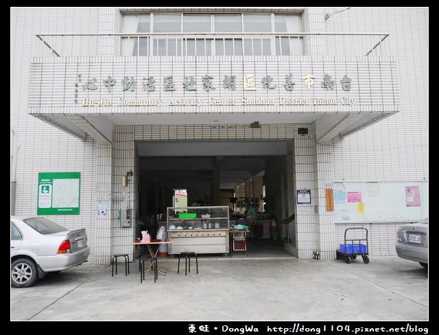 【台南遊記】善化區。胡家社區彩繪村