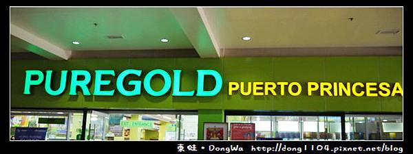 【巴拉望遊記】PUREGOLD PUERTO PRINCESA。巴拉望超市