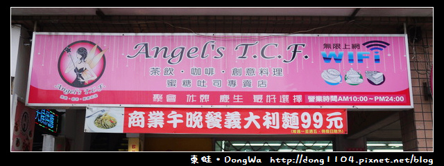 【中壢食記】Angel's T.C.F。免費無線wifi