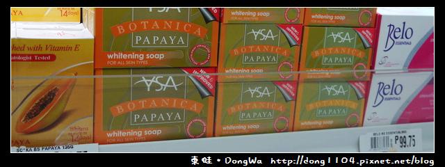 【巴拉望遊記】羅賓森超市。YSA木瓜美白肥皂