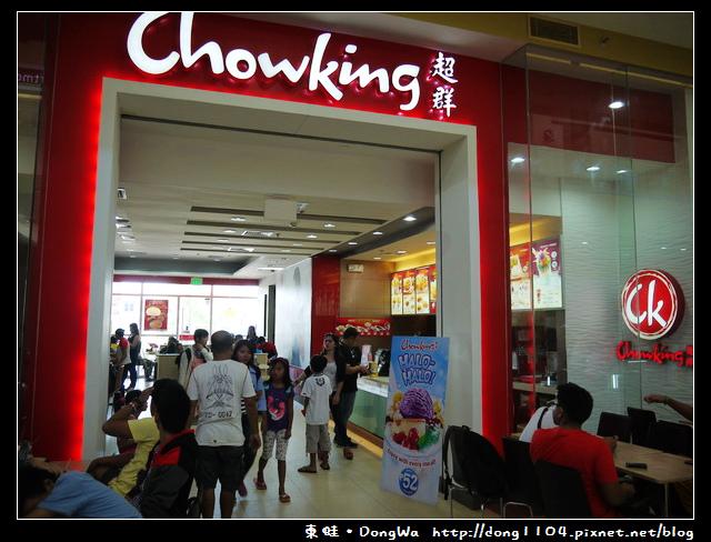 【巴拉望遊記】羅賓森購物中心。chowking超群。HALO HALO冰