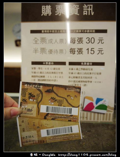 【台北遊記】國立臺灣博物館。土銀展示館