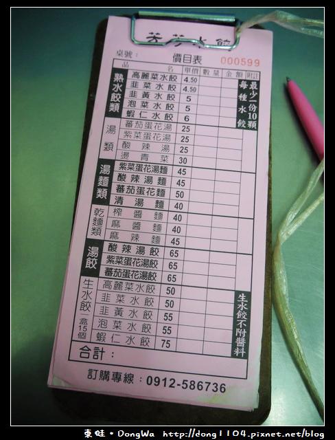 【台北食記】北投市場。芳芳江蘇水餃