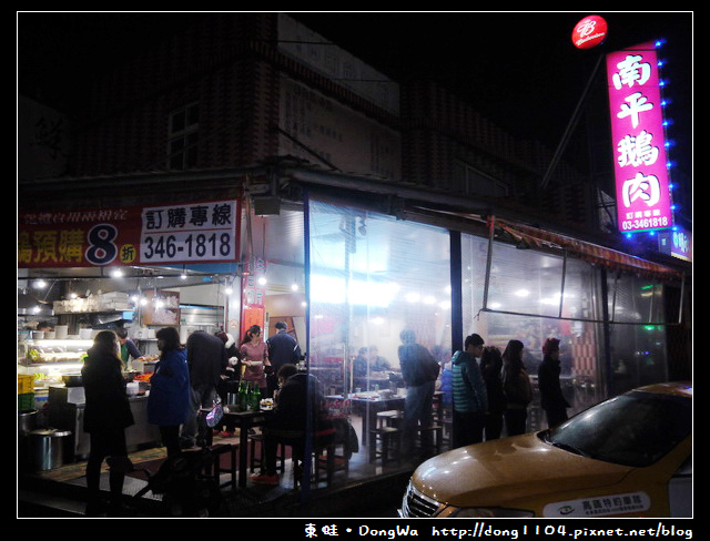 【桃園食記】藝文特區。南平鵝肉專賣店