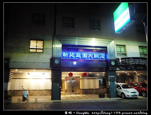 【新竹住宿】新苑庭園大飯店。近東門圓環