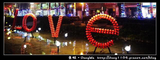【新竹遊記】2015幸福羊藝。新竹市元宵琉璃燈會