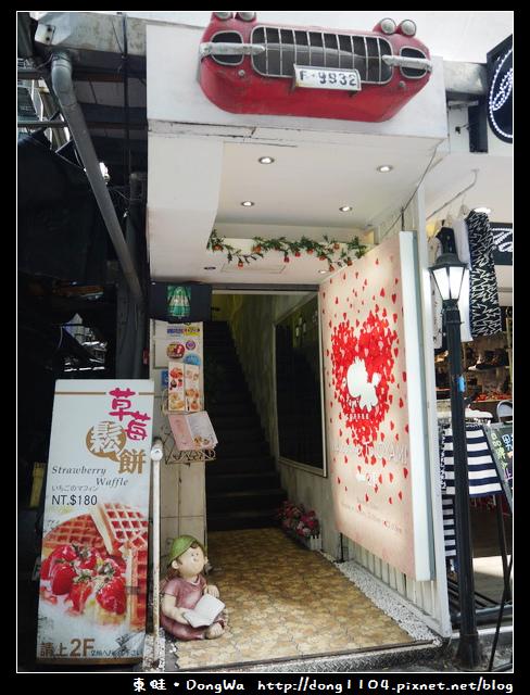 【台北食記】萬華西門町。Oyami Cafe