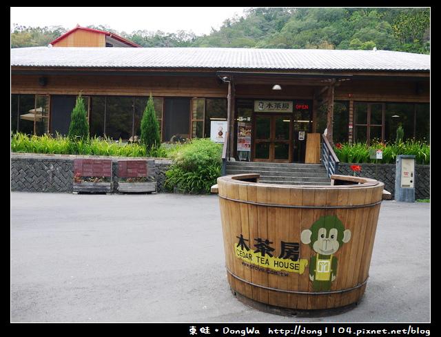 【南投食記】水里車埕。木茶房。木桶餐