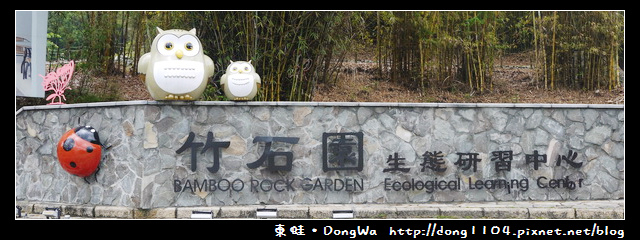 【南投住宿】魚池鄉日月潭。日月潭竹石園生態研習中心