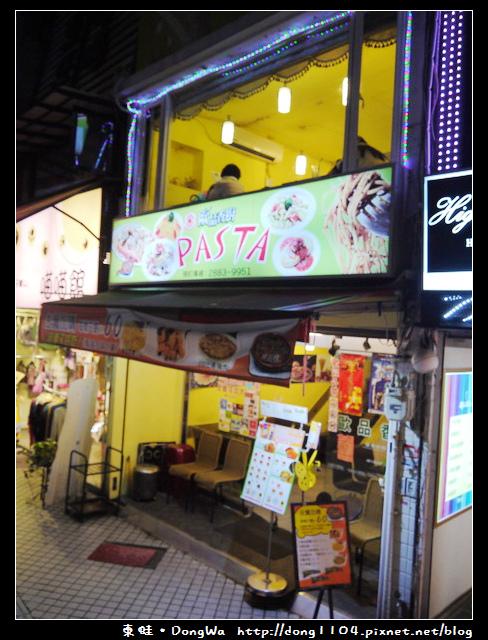 【台北食記】歐品香廚餐坊。士林捷運站旁