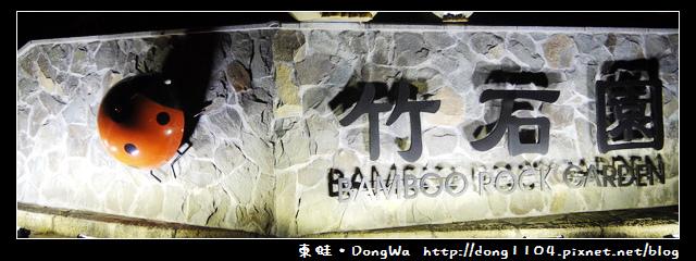 【南投遊記】日月潭竹石園。星光螢光季
