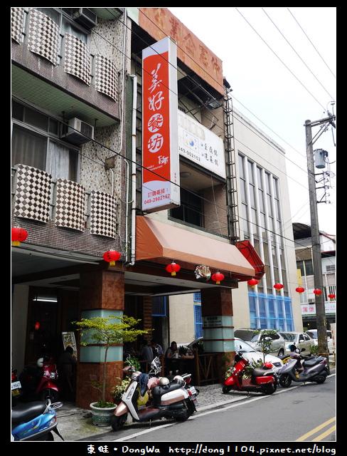 【南投食記】埔里鎮。美好餐坊。青醬蛤蜊烏龍麵