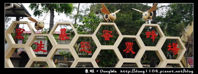 【南投遊記】埔里市區。宏基蜜蜂生態農場